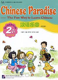 "Скачать книгу ""Chinese Paradise: The Fun Way to Learn Chinese: Workbook: 2A"""