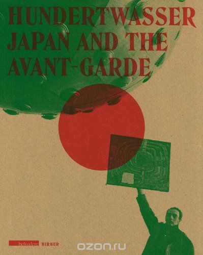 "Скачать книгу ""Hundertwasser: Japan and the Avant-garde"""