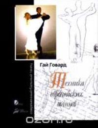 Техника европейских танцев, Говард Г.